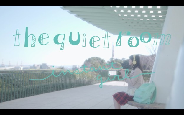 Instant Girl [MV] / the quiet room
